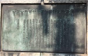 創設の地記念碑